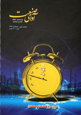 public://news/Avaye-sanaat-2.jpg